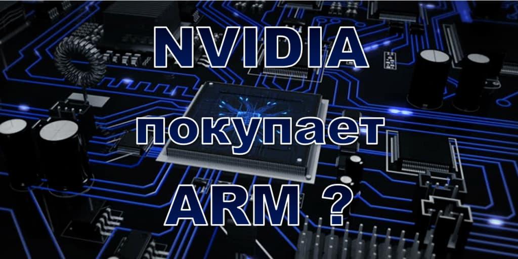 NVIDIA покупает ARM