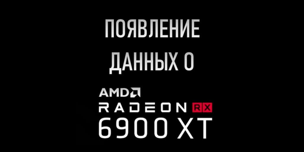 Характеристики Radeon RX 6900 XT