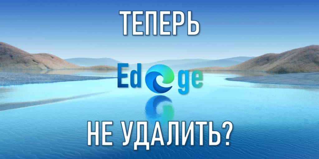 Удаление браузера Edge