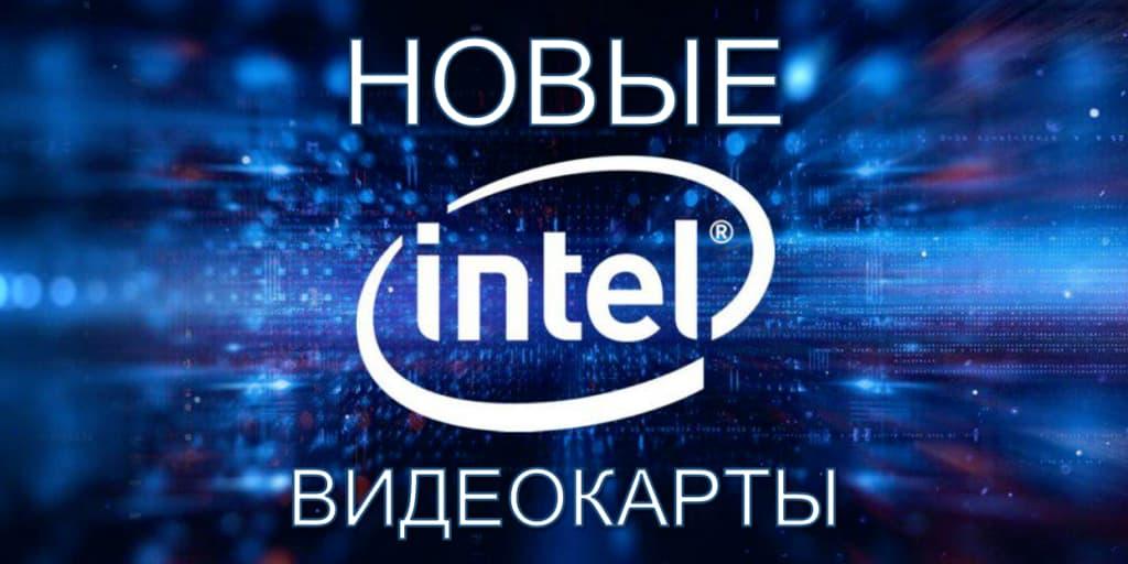 Новые видеокарты Intel