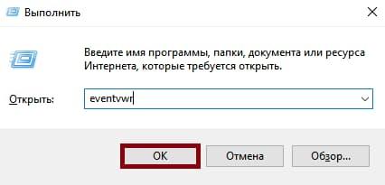 Запуск журнала событий в Windows 10