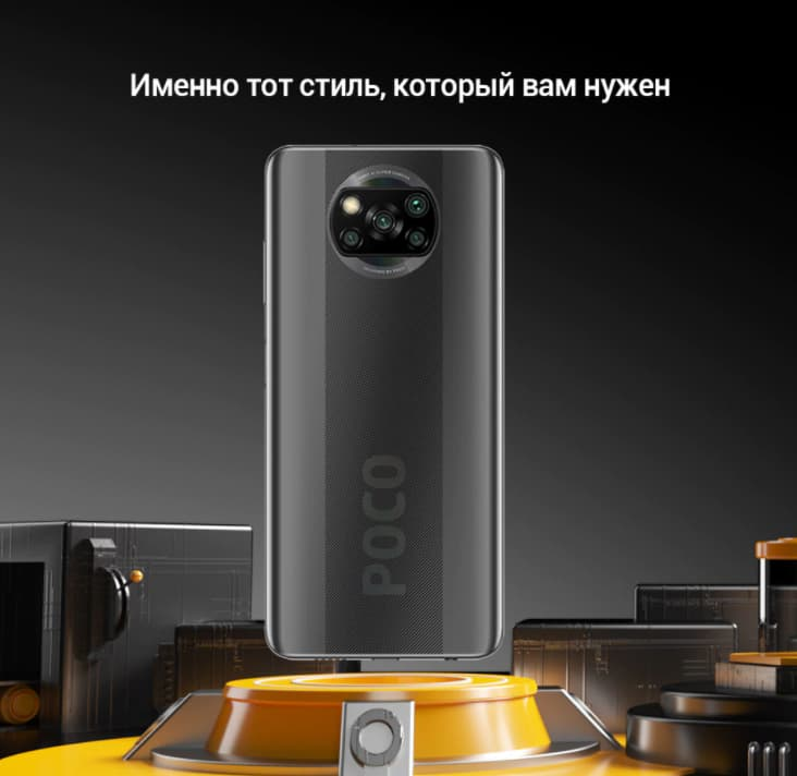Xiaomi POCO X3 смартфон